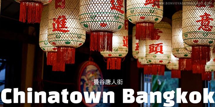 Bangkok Chinatown Lanterns